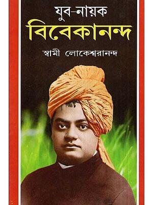 युवा नायक विवेकानंद- Young Hero Vivekananda (Bengali)