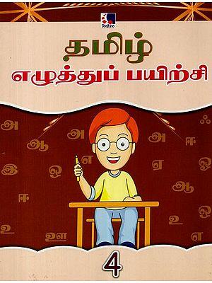 Tamil Writing Training: 4  (Tamil)