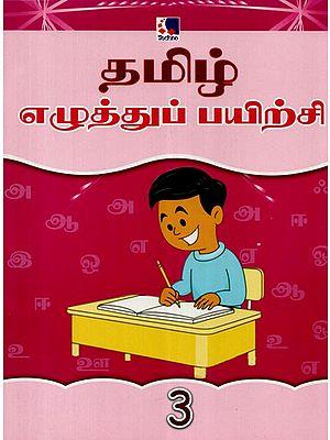 Tamil Writing Training: 3  (Tamil)
