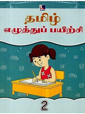 Tamil Writing Training: 2 (Tamil)
