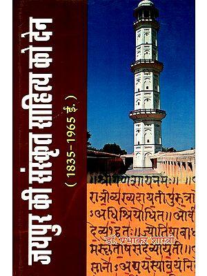 जयपुर  संस्कृत साहित्य को देन- Jaipur's Contribution To Sanskrit Literature  (1835-1965)