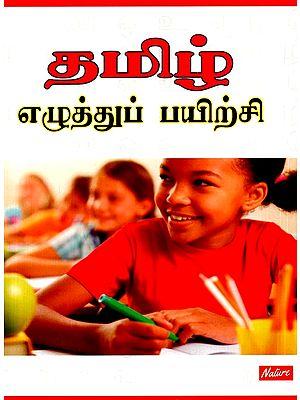 Tamil Writing Training