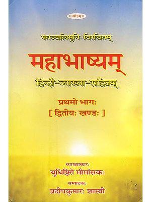 महाभाष्यम्:- Mahabhashya With Explanation In Hindi (Vol- 1: Part-2)