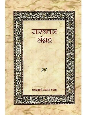 सारबचन संग्रह - Abstract Verse Collection