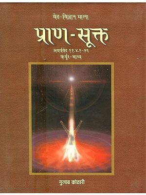 प्राण-सूक्त (अथर्ववेद)- Prana-Sukta (Atharvaveda)
