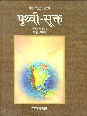 पृथ्वी-सूक्त  (अथर्ववेदा)- Prithvi Sukta (Atharvaveda)