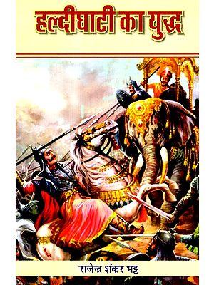 हल्दीघाटी का युद्ध- Battle Of Haldighati