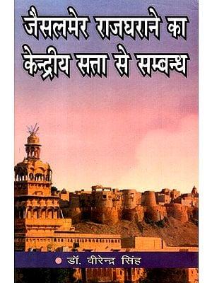 जैसलमेर राजघराने का केन्द्रीय सत्ता से सम्बन्ध- Relations Of Jaisalmer Royalty With Central Authority