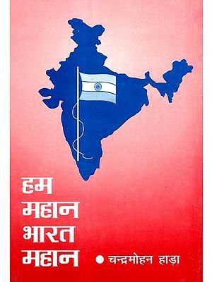 हम महान भारत महान- We Great India Great