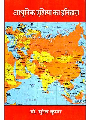 आधुनिक एशिया का इतिहास- History Of Modern Asia