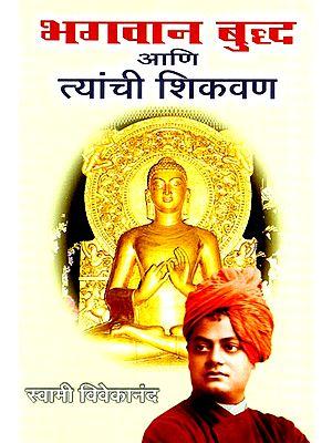 भगवान बुद्ध आणि त्यांची शिकवण- Lord Buddha And Tyanchi Shikwan (Marathi)