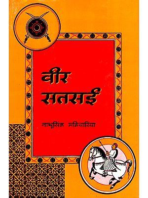 वीर सतसई- Veer Satsai