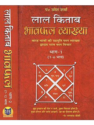 लाल किताब भावफल व्याख्या- Lal Kitab Bhava Phala (Set of 2 Volumes)