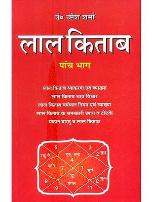 लाल किताब- Lal Kitab