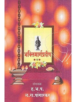भक्तिमार्गप्रदीप- Bhakti Marga Pradeep (Marathi)