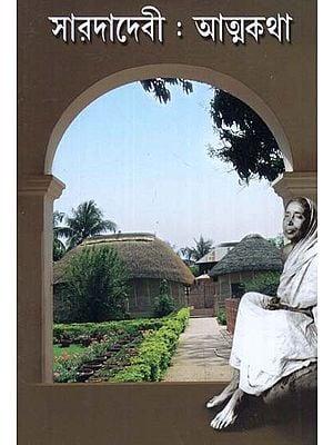 Sri Sri Sarada Devi- Autobiography (Bengali)