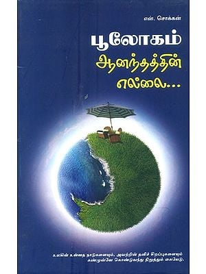 Boolgam Aanandhathin Ellai- The Limit Of Global Bliss (Tamil)