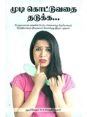 Mudi Kottuvathai Thadukka...- To Prevent Hair Loss... (Tamil)