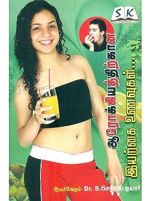 Aarokeyaitheirkana Irrikai Unavugal- Natural Foods For Health (Tamil)
