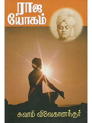 Raja yogam (Tamil)