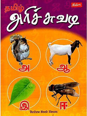 Tamil Alphabetical