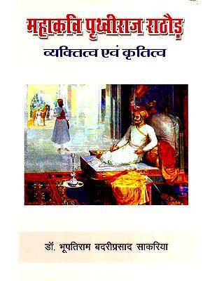 महाकवि पृथ्वीराज राठौड़ व्यक्तित्व एवं कृतित्व- Mahakavi Prithviraj Rathod Personality And Creativity