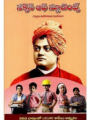 Success Of Students- Message From Swami Vivekananda (Telugu)