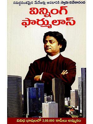 Swami Vivekananda''s Winning Formulas Become Succesful Managers (Telugu)