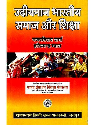 उदीयमान भारतीय समाज और शिक्षा- Emerging Indian Society And Education