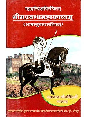 भीमप्रबन्धमहाकाव्यम् :  Bhimaprabandha Mahakavyam (With Linguistics)