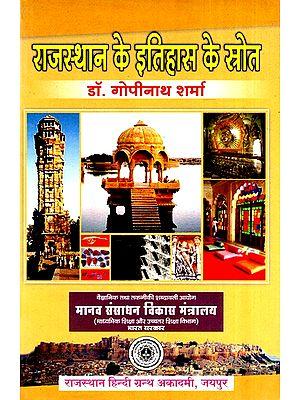 राजस्थान के इतिहास के स्त्रोत- Sources Of History Of Rajasthan