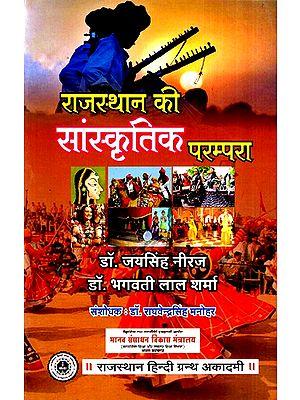 राजस्थान की सांस्कृतिक परम्परा- Cultural Tradition Of Rajasthan