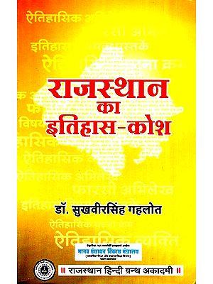 राजस्थान का इतिहास कोश- History Of Rajasthan