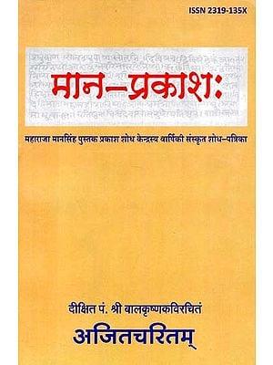 मान-प्रकाश: (संयुक्तांक ४-५) - Maan-Prakash: (Combination 4-5)