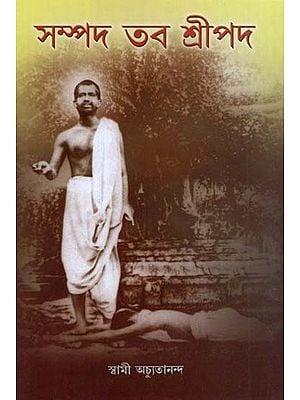 Sampada Tava Sripada (Bengali)