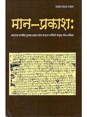 मान-प्रकाश: (संयुक्तांक ६-७) - Maan-Prakash: (Combination 6-7)