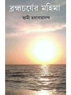 The Glory of Celibacy (Bengali)