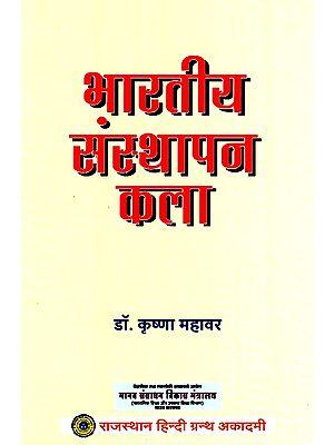 भारतीय संस्थापन कला- Indian Founding Art