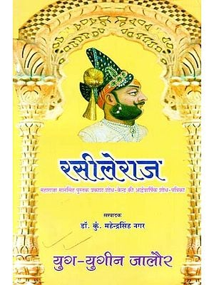 रसीलेराज (अंक 7-8) : Rasileraj (Yuga Yugin Jalaur:Volumes 7-8)