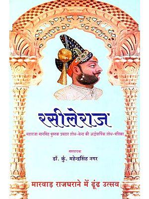रसीलेराज (अंक 9) - Rasileraj (Marwar Rajgharane Mein Dhuoondh Utsav : Volumes 9)
