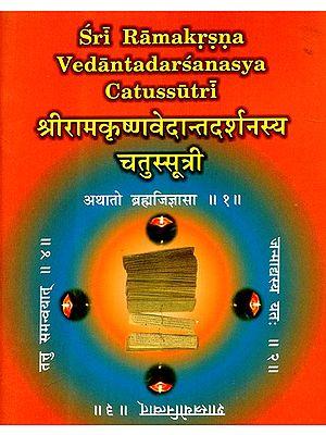 श्रीरामकृष्णवेदान्तदर्शनस्य चतुस्सूत्री - Sri Ramakrsna Vedantadarshanasya Caturssutri