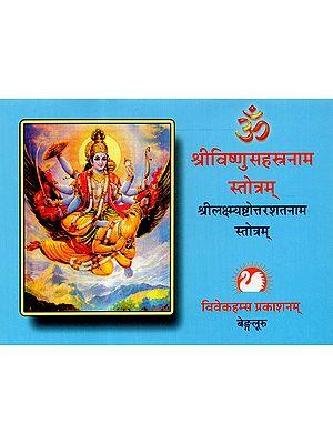श्रीविष्णुसहस्रनाम स्तोत्रम् - Shri Vishnu Sahasranama Stotra