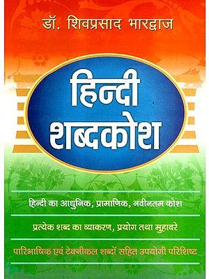 हिंदी शब्दकोश- Hindi Dictionary