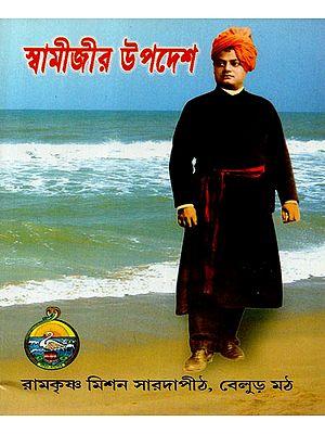 Swamijir Upadesa- With Short Biography (Bengali)
