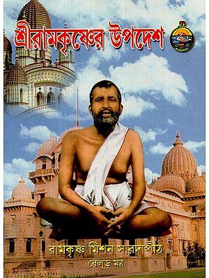 Sri Ramakrishna Upadesa (Bengali)
