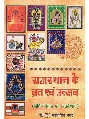 राजस्थान के व्रत एवं उत्सव- Rajasthan''s Fasts And Festivals