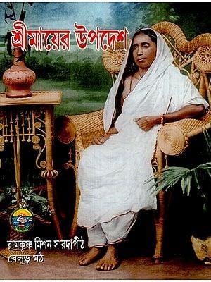 Sri Mayera Upadesa (Bengali)