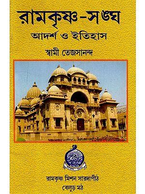 Ramakrishna Sangha- Ideology and History (Bengali)