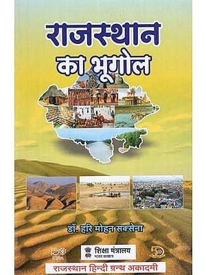 रास्थान का भूगोल - Geography of Rajasthan
