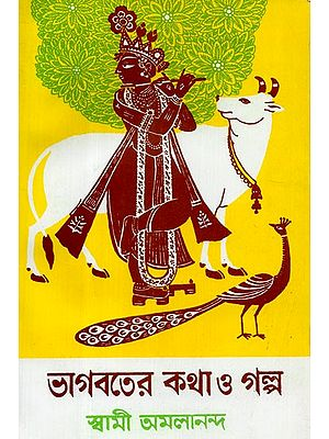 Bhagavat Katha And Galpa (Bengali)